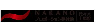 代々木上原の整体は「中野プロポーション整体院 代々木上原院」 ロゴ