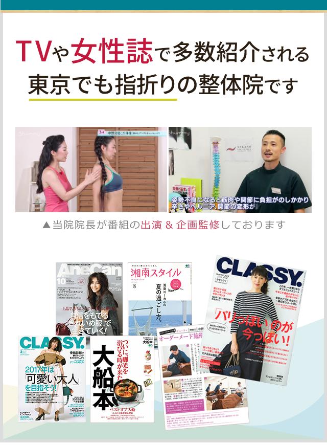 TVや有名女性誌で多数紹介される 神奈川でも指折りの整体院です