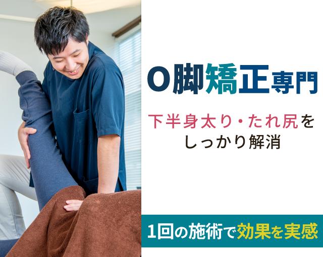 side-main-09okyaku